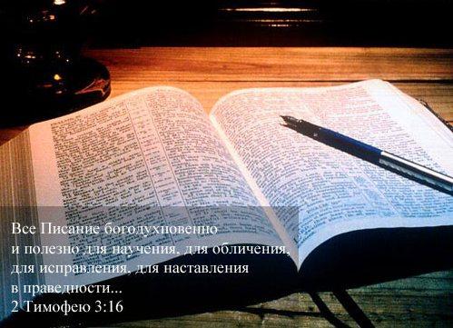 «Все Писание богодухновенно и полезно для научения, для обличения, для исправления, для наставления в праведности» (2-е Тимофею 3:16)