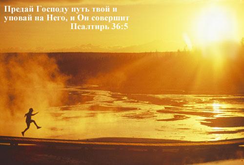 Предай Господу путь твой
