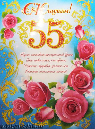 Поздравления с 55 летним юбилеем женщине днем рождения
