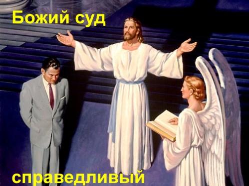 Жестокий ли Бог? Божий суд справедливый