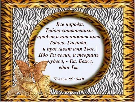 (Псалом 85:9-10) Все народы, Тобою сотворенные, приидут и поклонятся пред Тобою, Господи, и прославят имя Твое, Ибо Ты велик и творишь чудеса, - Ты, Боже, един Ты