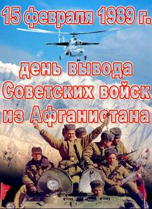 Афганская война (к 15-тилетию вывода войск, 15. 02. 1989 г.) 15 февраля день вывода войск из Афганистана