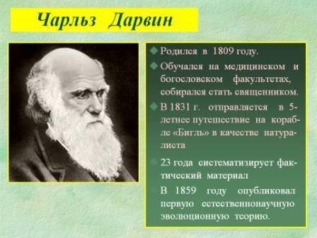 Посвящается Дарвину