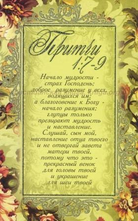 7 Начало мудрости – страх Господень; [доброе разумение у всех, водящихся им; а благоговение к Богу – начало разумения;] глупцы только презирают мудрость и наставление.