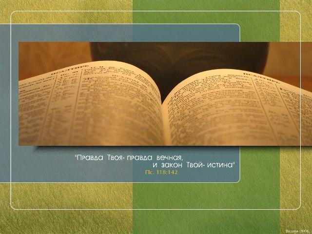 Закон Твой Истина