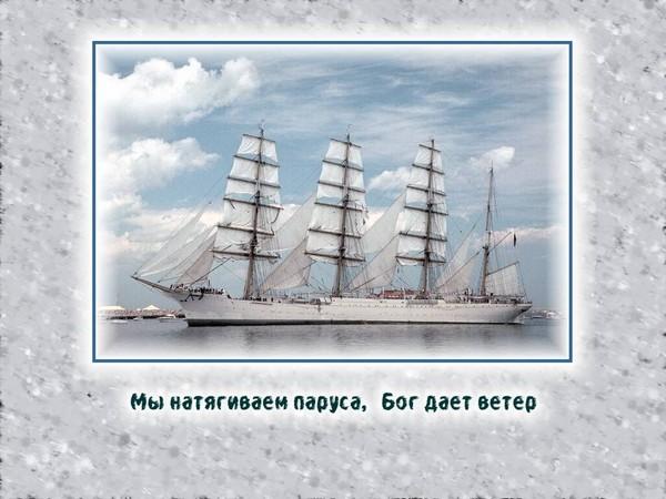 корабль пливет