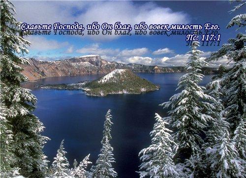 http://poemsforgod.ucoz.ru/Images/Slavte_Gospoda.jpg