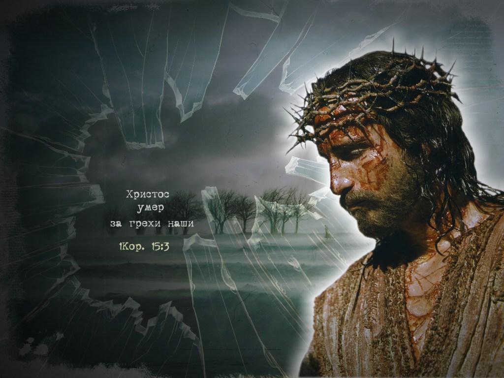Христос умер за грехи