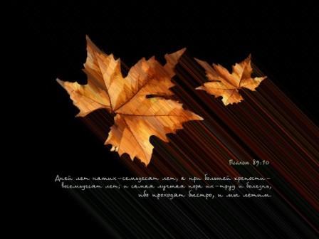 падає листя