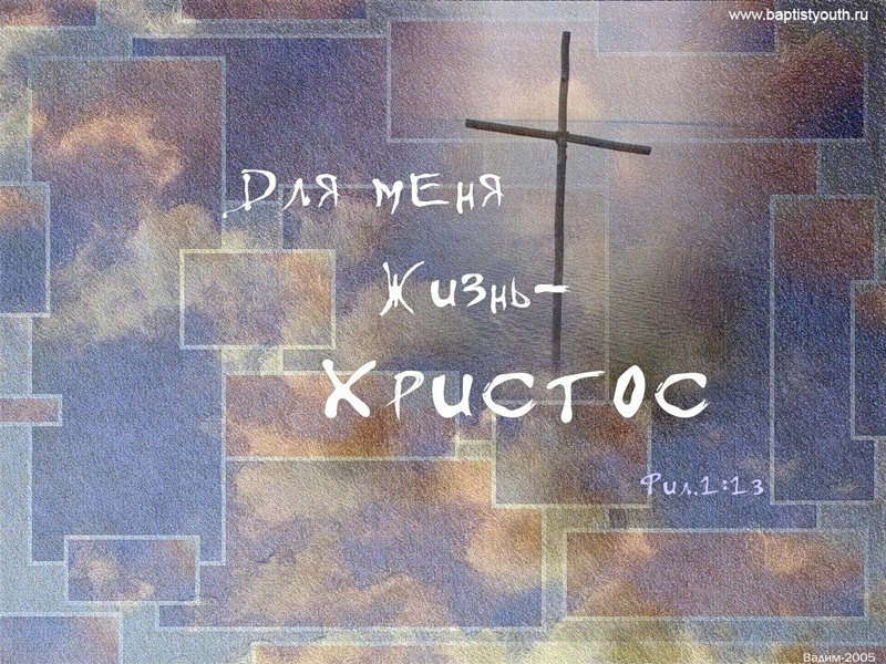жизнь - Христос