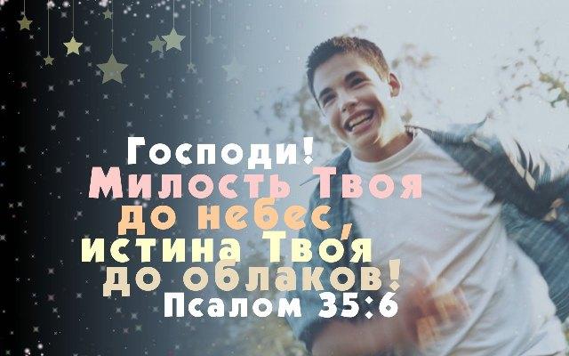 Милость Бога велика!