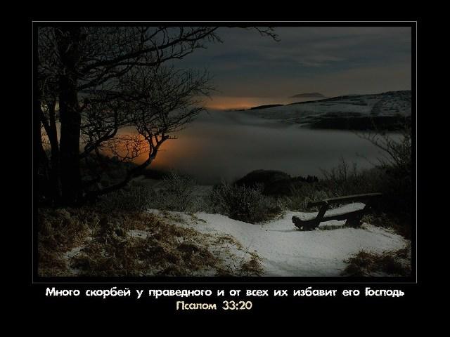 много скорбей у праведного и от всех их избавит его Господь