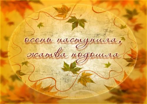 Осінь осень наступила жатва підійшла