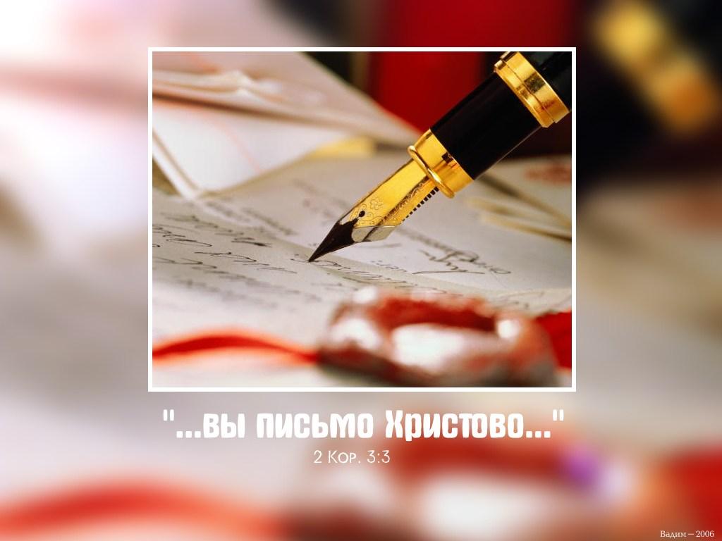 Письмо Христово