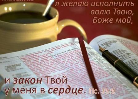 и закон Твой у меня в сердце