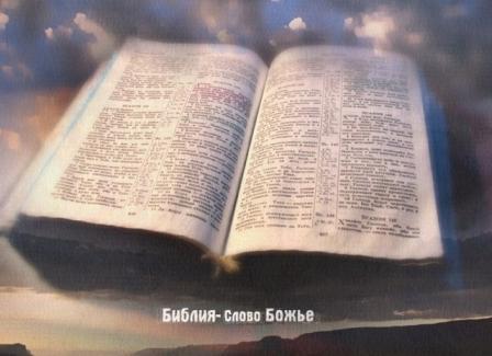 Библия - слово Божье