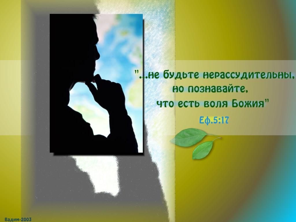 Божа воля Є речі, що не від нас залежать